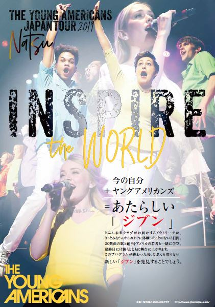 THE YOUNG AMERICANS JAPAN TOUR 2019 夏 in 武蔵村山【SHOW】