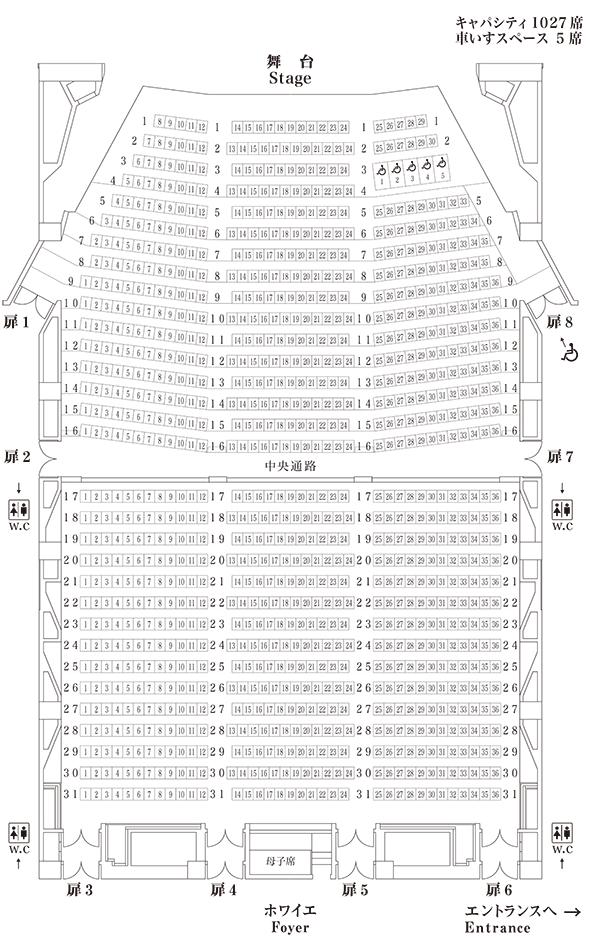 大ホール座席表